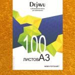 Сублимационная бумага для термопереноса Dejavu А3 — 120 гр, 100 листов (2)