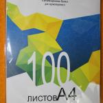 Сублимационная-бумага-для-термопереноса-Dejavu-А4-120-гр,-100-листов
